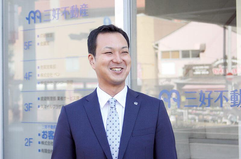 株式会社三好不動産 堂脇 善裕